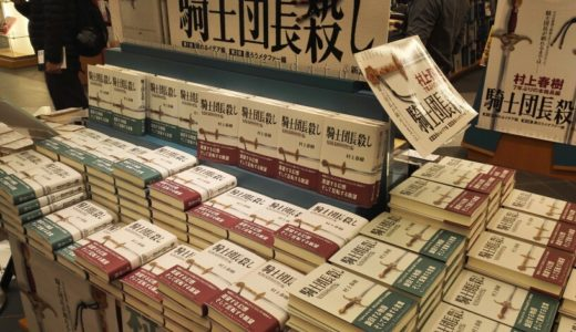 ベストセラーの小説・書籍を7%割引で購入する方法!入会で1000円プレゼントも!<ハピタス>