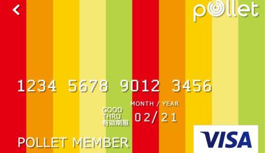 ポレット(pollet):ハピタスのポイントをチャージできるカードが登場!特徴から使い方まで!