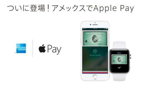 アメックス(AMEX):Apple Payキャンペーンスタート!先着で5,000円キャッシュバック!