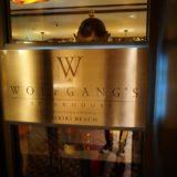 ウルフギャング ハワイのハッピーアワーに潜入!時間とメニュー、値段をブログでレポート!