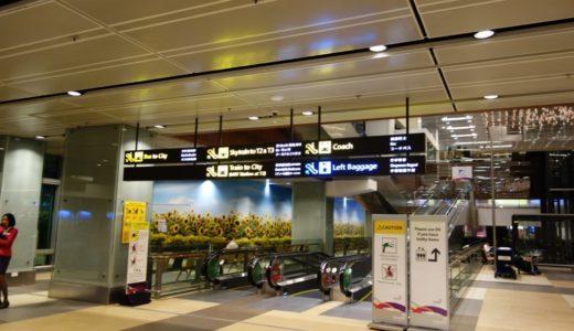シンガポール・チャンギ国際空港の手荷物預かり所の体験レポート!