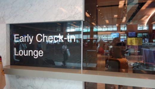 チャンギ国際空港でのアーリーチェックイン方法!専用カウンターの場所は?