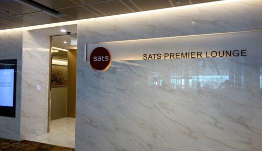 SATSプレミアラウンジ訪問記:シンガポール・チャンギ国際空港(ターミナル1)