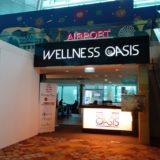 エアポートウェルネスオアシスでフィッシュスパ体験!シンガポール・チャンギ国際空港(ターミナル1)