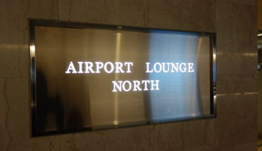 羽田空港:第1ターミナルのカードラウンジ(エアポートラウンジ)訪問記