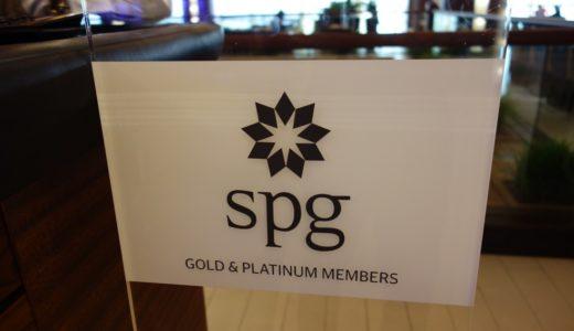 シェラトン・グランデ・トーキョーベイ:SPGゴールド会員特典でアップグレードに挑戦!