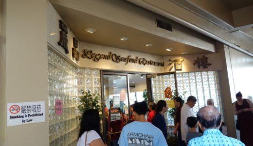 レジェンド・シーフード・レストランでハワイの飲茶:行き方とメニュー、料金をレポート!
