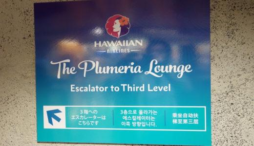 プルメリアラウンジはプライオリティパスでも利用可能!ホノルル国際空港内での場所と行き方は?