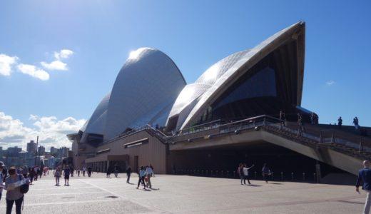 シドニー オペラハウス:日本語ガイドツアーで内部見学!チケット料金、買い方、予約方法をレポート!