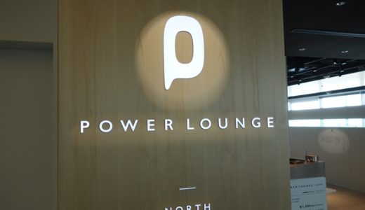 羽田空港「POWER LOUNGE(パワーラウンジ)」:新しくオープンしたカードラウンジをレポート!