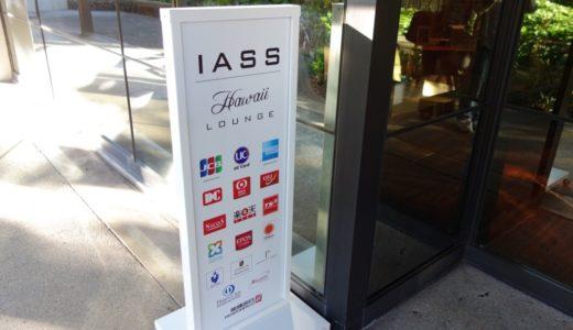IASSハワイラウンジ:ホノルル空港のカードラウンジを訪問レポート!