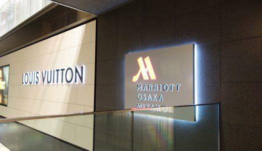 大阪マリオット都ホテル 宿泊記:プレミアコーナールームにSPGアメックスのポイントで無料宿泊!