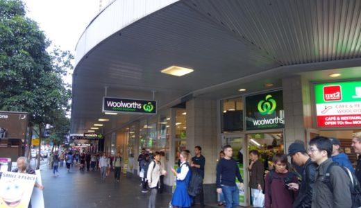 シドニーのお土産はスーパーが安くてお得!ウールワース(woolworths)をレポート!<シドニー旅行記2017>