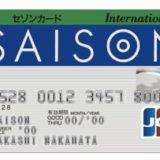 セゾンカード インターナショナルの入会キャンペーン!10,000円相当のポイントを獲得可能!<すぐたま>