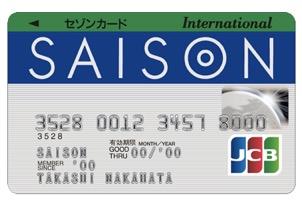 セゾンカード インターナショナルの入会キャンペーン!11,000円相当のポイントを獲得可能!<モッピー>