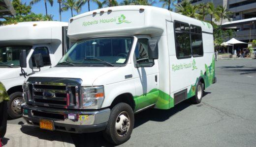 ロバーツハワイ:ホノルル空港からホテルへの移動・送迎はのシャトルバスが安くて便利!<ハワイ旅行記2017>