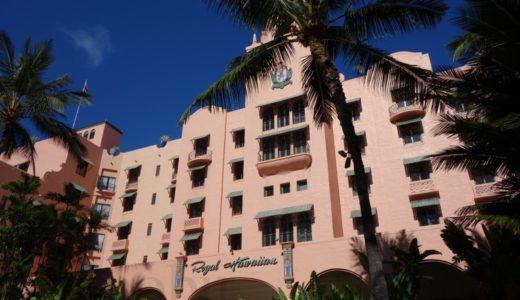 ロイヤルハワイアン宿泊記:SPGアメックスでジュニアスイートのお部屋にアップグレード!<ハワイ旅行記>
