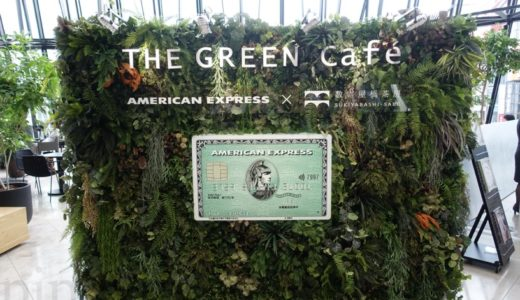 アメックスの銀座ラウンジ「THE GREEN Cafe AMEX」をレポート!無料のメニューは?