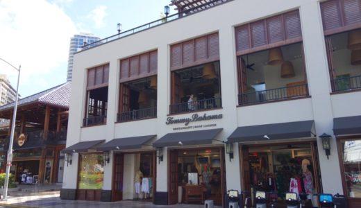 トミーバハマ(ハワイ)のハッピーアワー:メニューと値段、時間をレポート!<ハワイ旅行記2017>