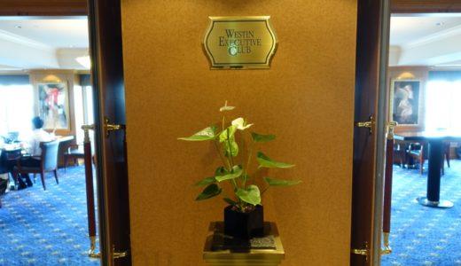 ウェスティンホテル東京:クラブラウンジでのアフタヌーンティーとエグゼクティブフロア特典をレポート!<SPG>