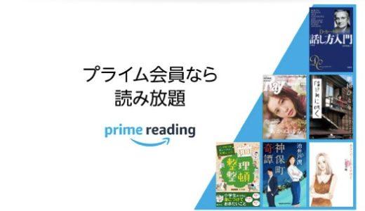 Amazon「Prime Reading」とは?使い方から他サービスとの比較、活用方法まで!