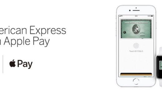 Apple Pay キャンペーン:アメックス(AMEX) 5,000円利用で1,000円キャッシュバック!
