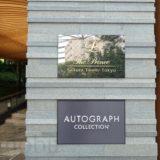 ザ・プリンス さくらタワー東京 宿泊記:SPGアメックスのポイントで無料宿泊&アップグレード成功!