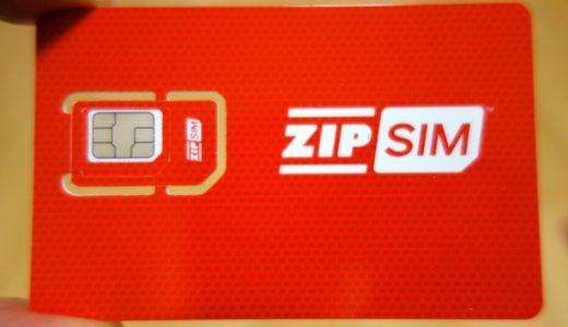ハワイのSIMカードは日本で購入可能な「ZIP SIM」が便利でオススメ!注意点と失敗談も