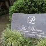 ザ・プリンス さくらタワー東京:サウナ&ブロアバスとフィットネスジムをブログレポート!