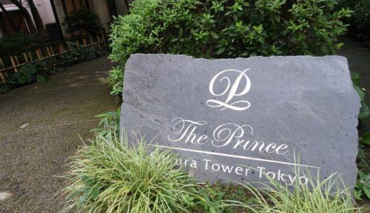 ザ・プリンス さくらタワー東京:サウナ&ブロアバスとフィットネスジムをレポート!<SPG/Marriott>