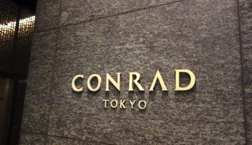 コンラッド東京のお部屋レポート:シティービュールームからベイビュールームにアップグレード!