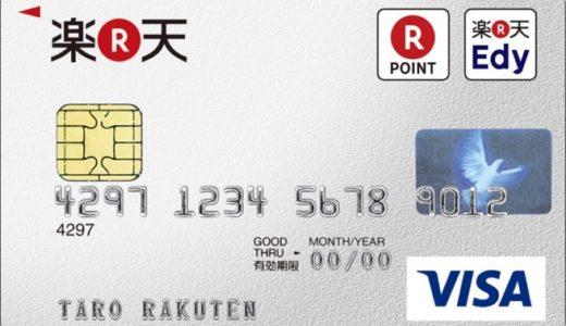 楽天カードの新規入会で最大23,500円の特典を獲得可能!<ハピタス>