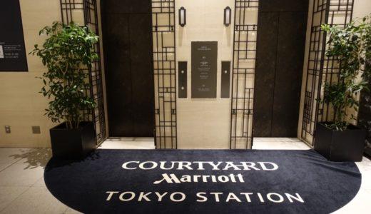 コートヤード・バイ・マリオット東京ステーション 宿泊記:SPGアメックスでアップグレードに成功!お部屋レポート