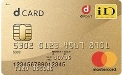 dカード GOLD(ゴールド)入会キャンペーン!20,000円ポイント還元+12,000円キャシュバック!<ECナビ>