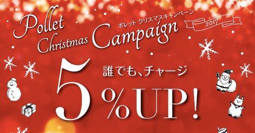 ポレットのクリスマスキャンペーン!ハピタスのポイントが5%増量!