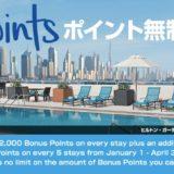 ヒルトン(Hilton)のキャンペーン情報(2018年1月-4月)滞在ごとに2,000ポイント&ボーナス10,000ポイントが無制限!