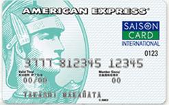 セゾンパール・アメリカン・エキスプレス・カードの入会キャンペーン!年会費無料で11,000円相当の特典獲得可能!<モッピー>