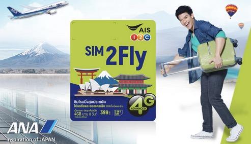 アジア周遊 格安SIMカードは「AIS SIM2Fly」が便利!香港・台湾・シンガポール他、17の国と地域で利用可能!