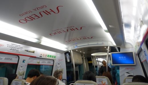 香港国際空港から市内(ホテル)への移動(アクセス)はエアポート・エクスプレス(電車)がオススメ!