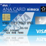 ニモカルート必須の「ANA VISA nimoca カード」の入会キャンペーンはポイントサイト経由がいお得!