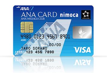 ANA VISA nimoca カードの入会キャンペーン!5,000円相当&最大32,000マイル獲得可能!<ECナビ>