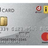 dカードの入会キャンペーン!最大14,000円相当のポイント還元&キャッシュバック!<ライフメディア>
