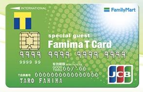 ファミマTカードの入会キャンペーン!最大9,500円相当のポイント獲得可能!<ライフメディア>