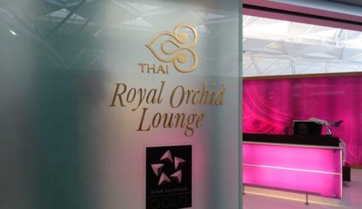 香港国際空港:タイ国際航空 ラウンジ訪問記!ビジネスクラスとファーストクラスの違いは?