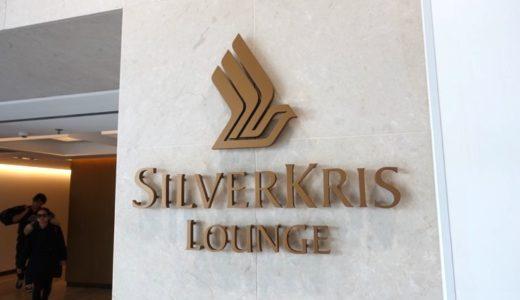 香港国際空港:シンガポール航空 ラウンジ訪問記「シルバークリスラウンジ」をレポート!