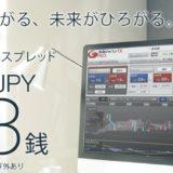 外為ジャパンFXの入会キャンペーン!口座開設で12,900円分のポイント獲得可能!<マイボンバー>