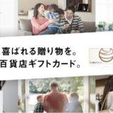 アメックス「百貨店ギフトカード」のキャンペーン!購入でポイント3倍!
