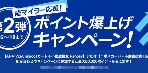 ライフメディアで陸マイラー応援キャンペーン!ニモカカード発行が15,000円相当還元の大ボーナス!