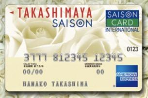 タカシマヤ セゾンカードの入会キャンペーン!新規発行で10,000円相当の特典獲得可能!<すぐたま>