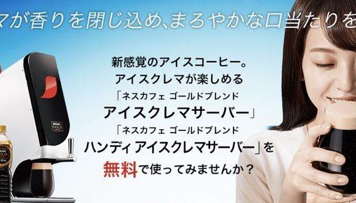 ネスカフェゴールドブレンド アイスクレマサーバーのキャンペーンはポイントサイトがお得!無料でマシンを使えて7,500円相当の特典を獲得!
